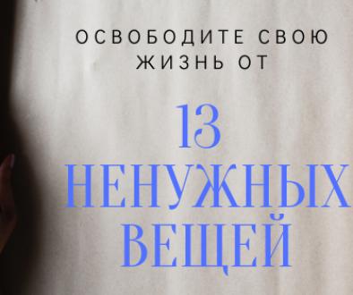 Освободите свою жизнь от 13 ненужных вещей