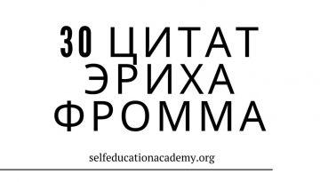 30 цитат Эриха Фромма