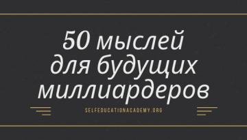 50 мыслей для будущих миллиардеров