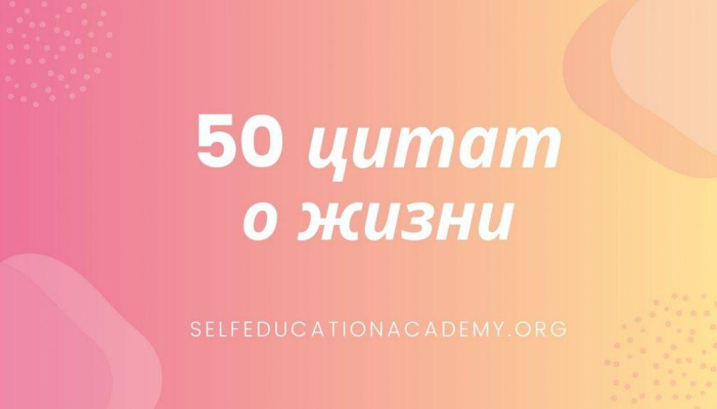 50+ цитат о жизни