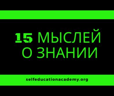 15 мыслей о знании