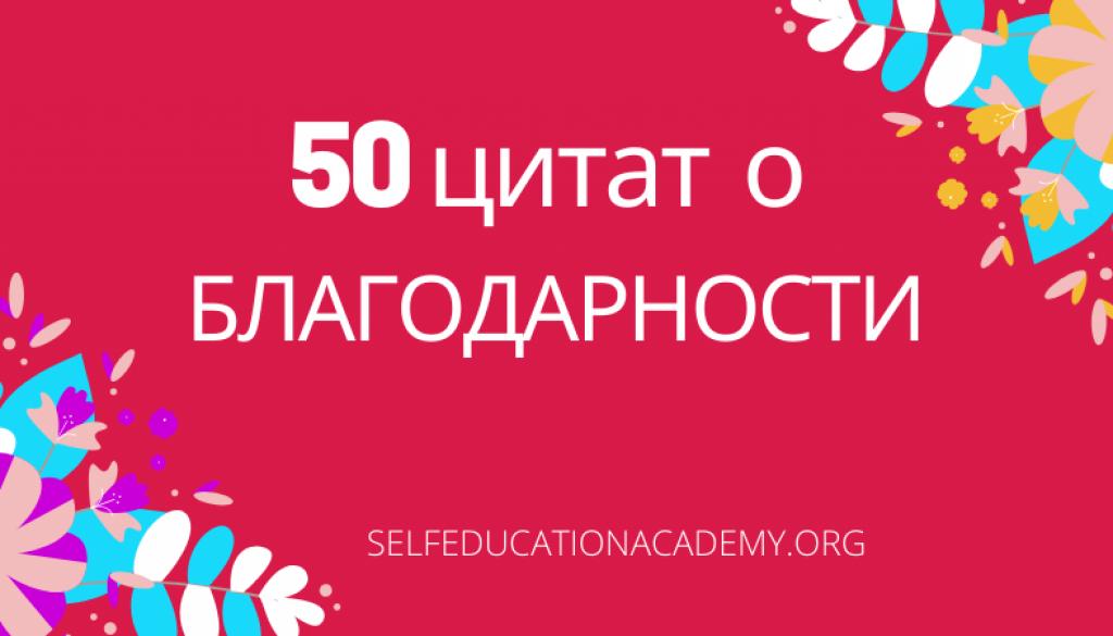 50 цитат о благодарности