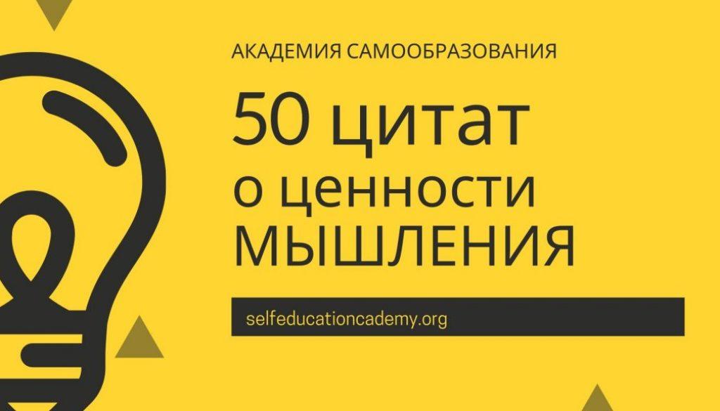50 цитат о ценности мышления