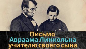 Письмо Авраама Линкольна учителю своего сына