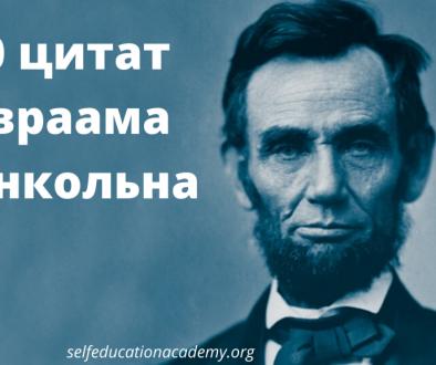 20 цитат Авраама Линкольна